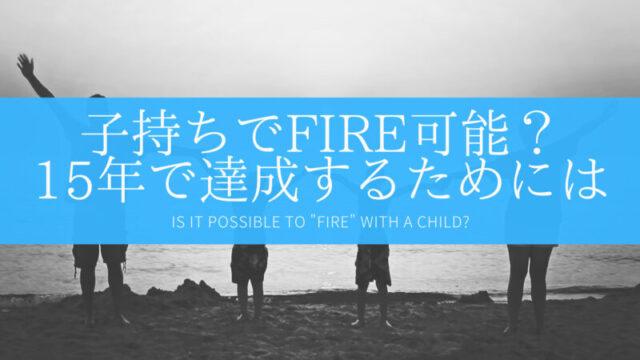 子持ちでFIRE