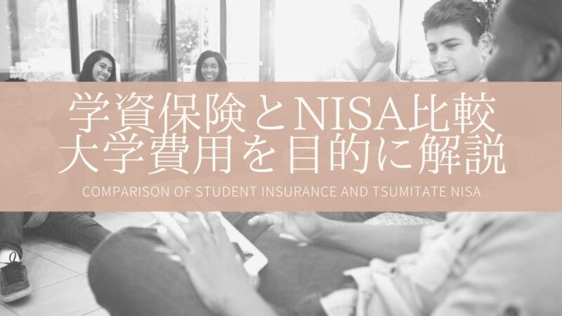 学資保険とつみたてNISA