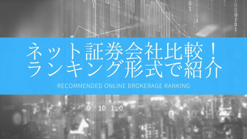 ネット証券会社ランキング比較