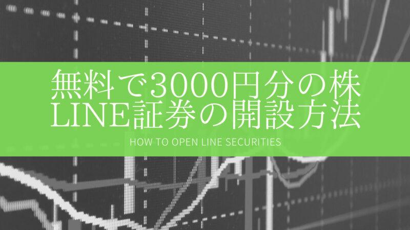 LINE証券キャンペーン